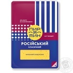 Piryatin Russian Classic Sliced Hard Cheese 50% 150g