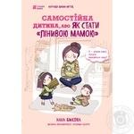 Книга Самостоятельный ребенок, или как стать ленивой мамой