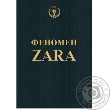 Книга Форс Украина Феномен Zara (на украинском) Ковадонґа О'Ши