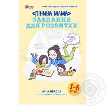 Книга Форс Украина Ленивая мама: задания для развития Анна Быкова
