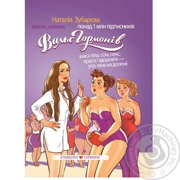 Книга Форс Украина Вальс гормонов: вес, сон, секс, красота и здоровье - все, как на ладони Наталья Зубарева