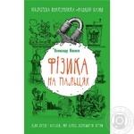 Книга Форс Україна Фізика на пальцях. Для дітей і батьків, які хочуть пояснити дітям Олександр Ніконов