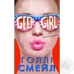 Книга Смейл Г. Девушка-гик. Гениальна и прекрасна