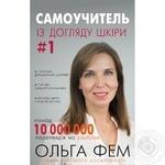 Fors Ukraine Book Self-teacher of skin care #1 Olga Fem