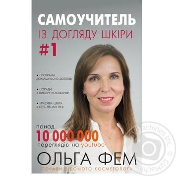Книга Форс Украина Самоучитель по уходу за кожей # 1 Ольга Фем