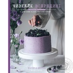 Книга Форс Украина Чизкейк внутри. Книга вторая Виктория Мельник
