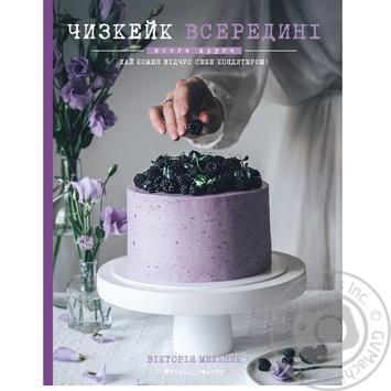 Книга Форс Украина Чизкейк внутри. Книга вторая Виктория Мельник - купить, цены на Ашан - фото 1