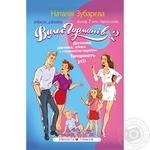 Книга Форс Украина Вальс гормонов 2. Девочка, девушка, женщина + «мужская партия». Танцуют все! Наталья Зубарева