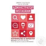 Книга Форс Украина Администратор Instagram 2.0 Дмитрий Кудряшов, Евгений Козлов