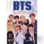 Fors Ukraine Book BTS. K-POP icons. Unofficial biography of Adrian Besley