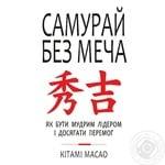 Книга Форс Україна Самурай без меча Кітамі Масао