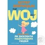 Книга Войчицки Э. Как воспитать успешного человека