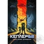 Книга Форс Украина Kepler62. Приглашение. Книга 1 Тимо Парвела Бьорн Сортланд Пасе Питканен