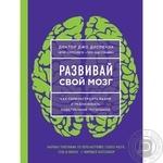 Книга Джо Диспенза Развивай свой мозг. Как перенастроить разум и реализовать собственный потенциал