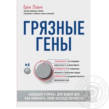 Dirty Genes Book