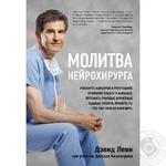 Книга Молитва нейрохірурга