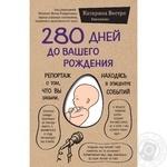 Книга 280 дней до вашего рождения