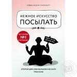 Книга Форс Україна Ніжне мистецтво посилати. Відкрий для себе чарівну силу трьох букв Олександра Райнварт