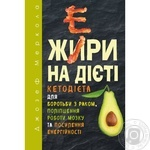 Fors Ukraine book Fats on the diet of Joseph Mercol