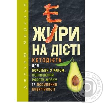 Книга Форс Украина Жиры на диете Джозеф Меркола