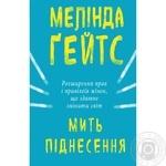 Книга Форс Україна Мить піднесення Мелінда Ґейтс