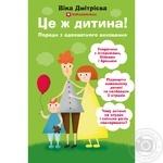Книга Вика Дмитриева Это же ребенок!