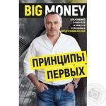 Книга Форс Україна Big money. Принципи перших Євгеній Черняк