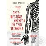 Книга Форс Украина Путешествие хирурга по телу человека Фрэнсис Гэвин