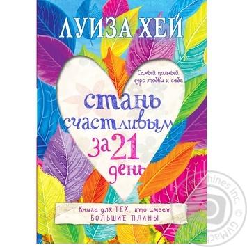 Книга Луиза Хэй Стань счастливым за 21 день