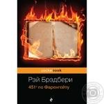 Книга Бредбері Р. 451° за Фаренгейтом