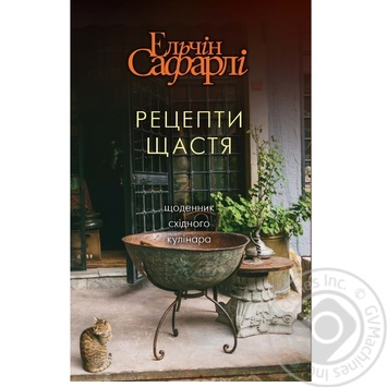 Книга Форс Украина Рецепты счастья Эльчин Сафарли