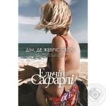 Книга Форс Украина Дом, где теплится свет Эльчин Сафарли