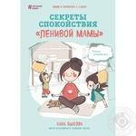 Книга Анна Быкова Секреты покоя ленивой мамы