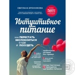 Fors Ukraine Book Intuitive nutrition: how to stop worrying about food and lose weight Svetlana Bronnikova