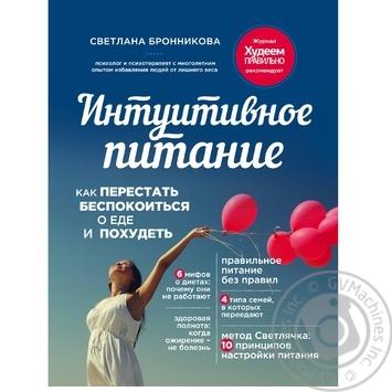 Книга Форс Украина Интуитивное питание: как перестать беспокоиться о еде и похудеть Светлана Бронникова