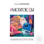 Fors Ukraine Book Brainworms. What's in the minds of those who drive us crazy. A magic kick to the normal life of Nick Nabokov