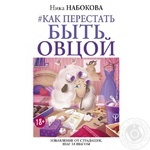 Nickа Nabokovа How to Stop Being a Sheep Book