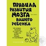 Книга Правиларозвиткумозкувашоїдитини