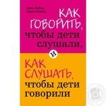 Книга Форс Украина Как говорить, чтобы дети слушали, и как слушать, чтобы дети говорили Адель Фабер, Элейн Мазлиш