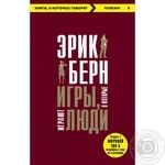 Книга Форс Украина Игры, в которые играют люди Эрик Берн