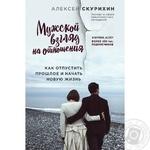 Книга Скурихин А. Мужской взгляд на отношения. Как отпустить прошлое и начать новую жизнь