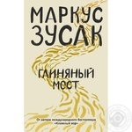 Книга Форс Украина Глиняный мост Маркус Зусак