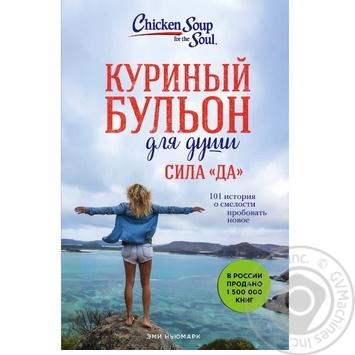 Книга Форс Украина Куриный бульон для души. Сила Да. 101 история о смелости пробовать новое Эми Ньюмарк