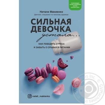 Книга Форс Украина Сильная девочка устала... Как победить стресс и забыть о срывах в питании Натали Макиенко