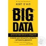 Книга Форс Украина BIG DATA. Оружие математического уничтожения. Как большие данные увеличивают неравенство и угрожают демократии Кейт О'Нил