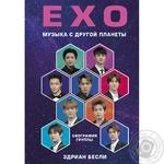 Книга EXO.Музыказіншоїпланети.Біографіягрупи(Фoрс)