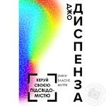 Книга Форс Україна Керуй своєю підсвідомістю Джо Диспенза