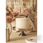 Fors Ukraine Book Cheesecake inside. Book three. Desserts you want to repeat! Victoria Melnyk