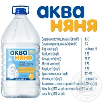 Вода питна Аква Няня негазована 5л - купити, ціни на Novus - фото 3