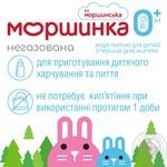 Вода минеральная Моршинская негазированная для детей 330мл - купить, цены на Фуршет - фото 5